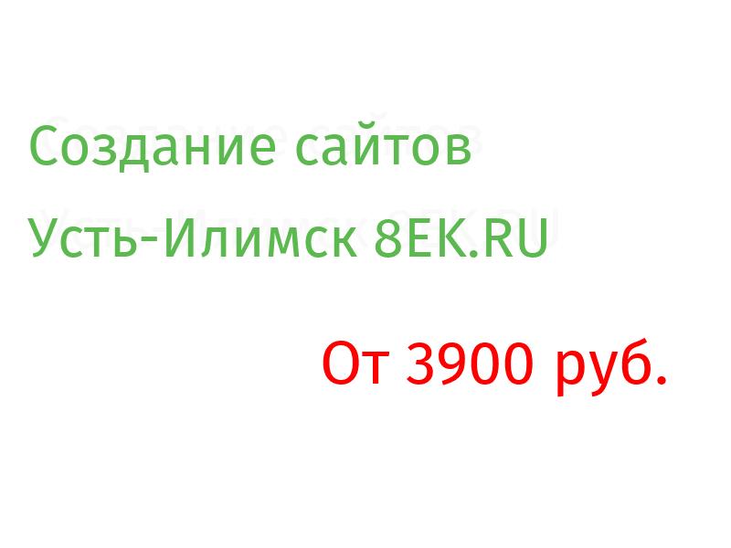 Усть-Илимск Разработка веб-сайтов