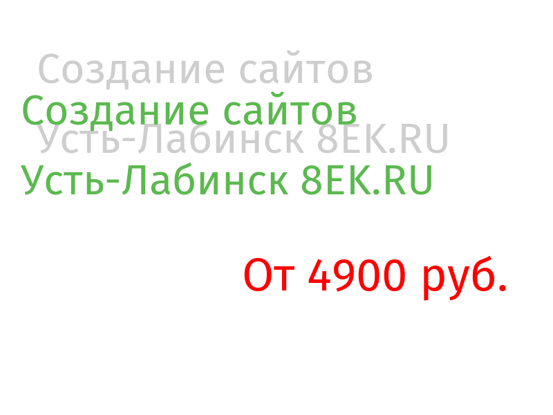 Усть-Лабинск Разработка веб-сайтов