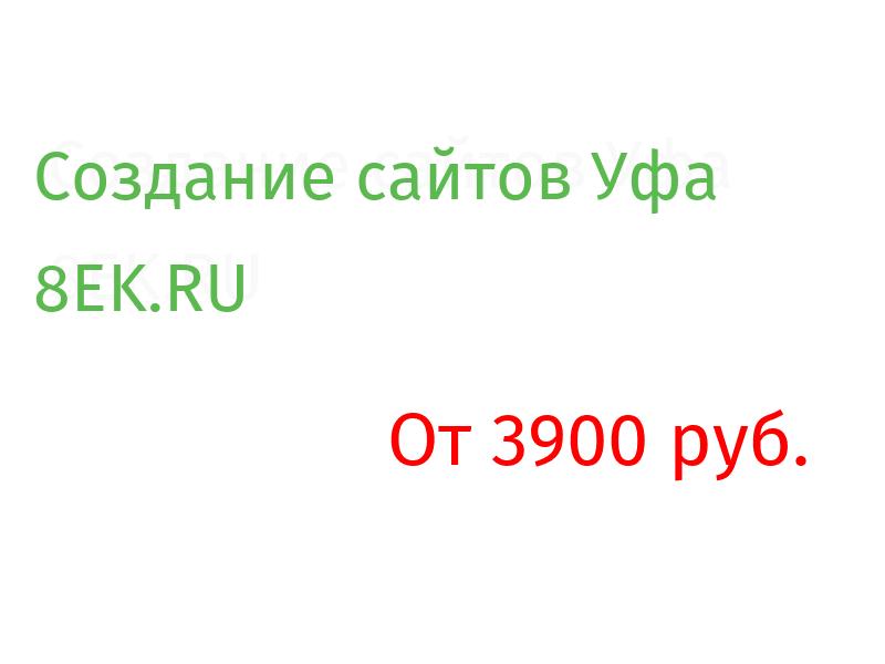 Уфа Разработка веб-сайтов
