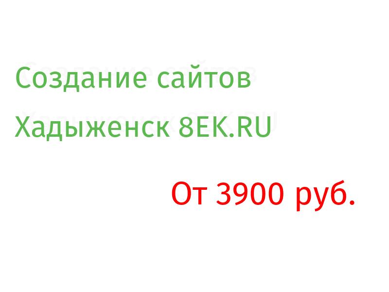 Хадыженск Разработка веб-сайтов