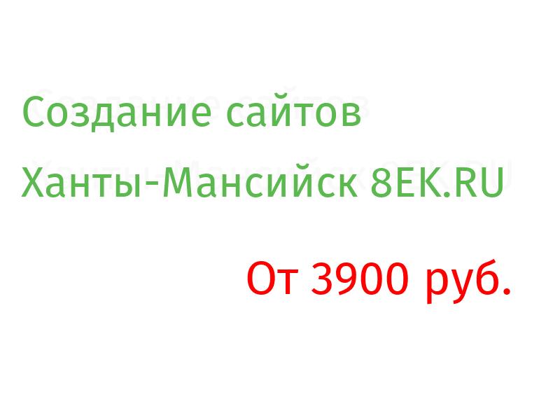 Ханты-Мансийск Разработка веб-сайтов