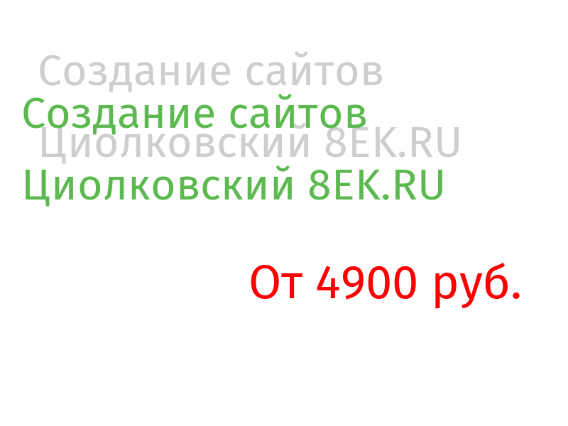 Циолковский Разработка веб-сайтов