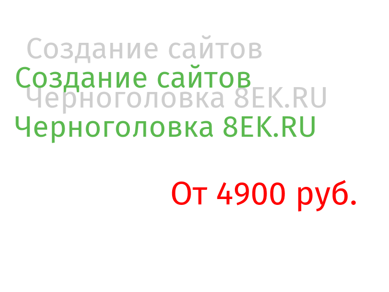 Черноголовка Разработка веб-сайтов