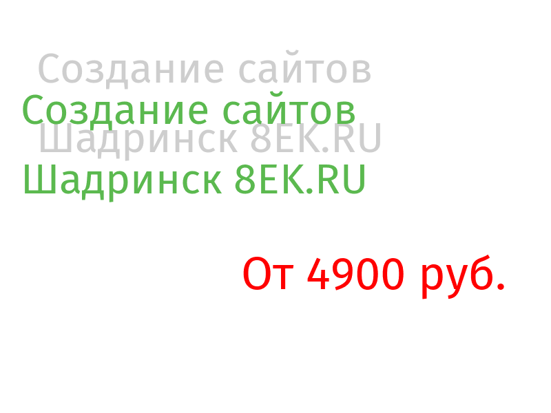 Шадринск Разработка веб-сайтов
