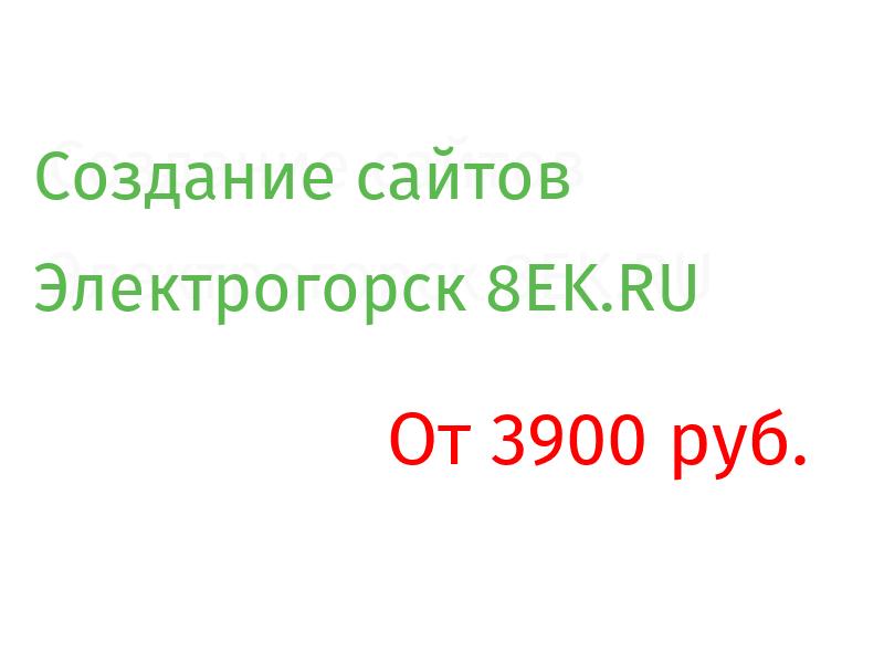 Электрогорск Разработка веб-сайтов