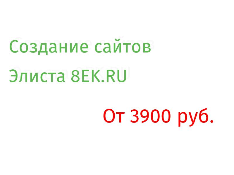 Элиста Разработка веб-сайтов
