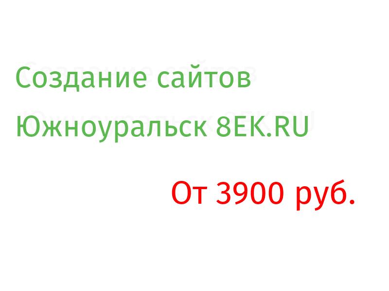 Южноуральск Разработка веб-сайтов