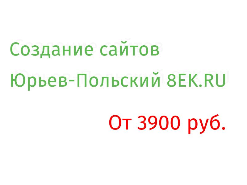 Юрьев-Польский Разработка веб-сайтов