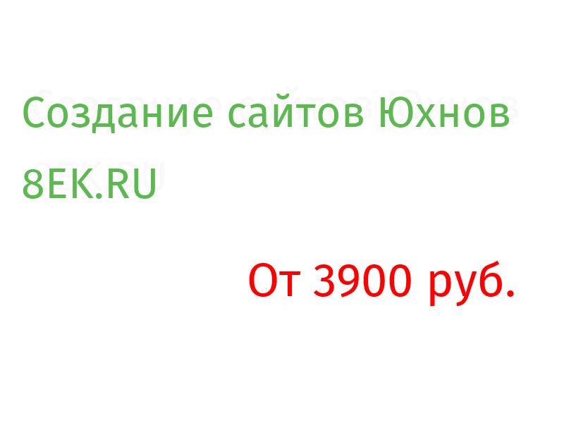Юхнов Разработка веб-сайтов
