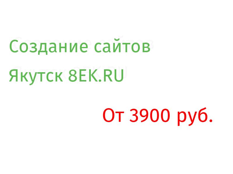 Якутск Разработка веб-сайтов