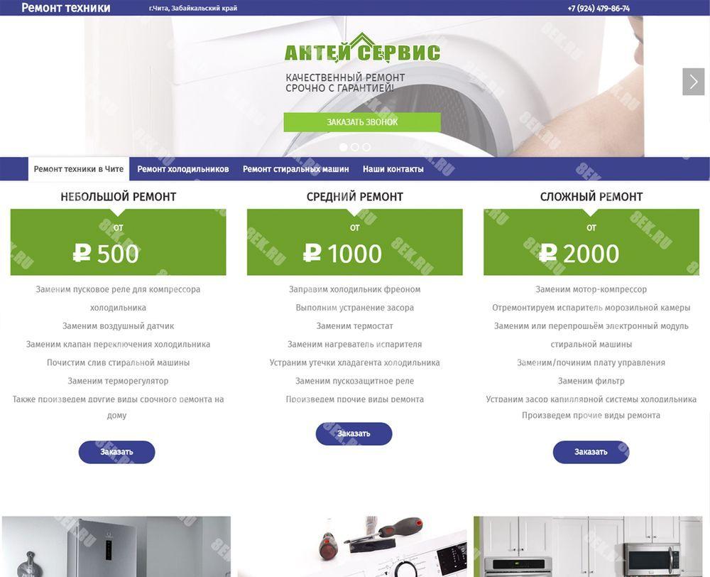 изготовление сайтов в Чердыни