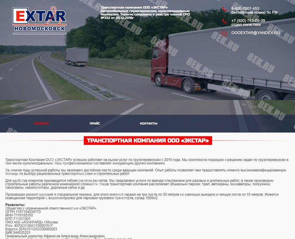 создание сайтов в Светогорске