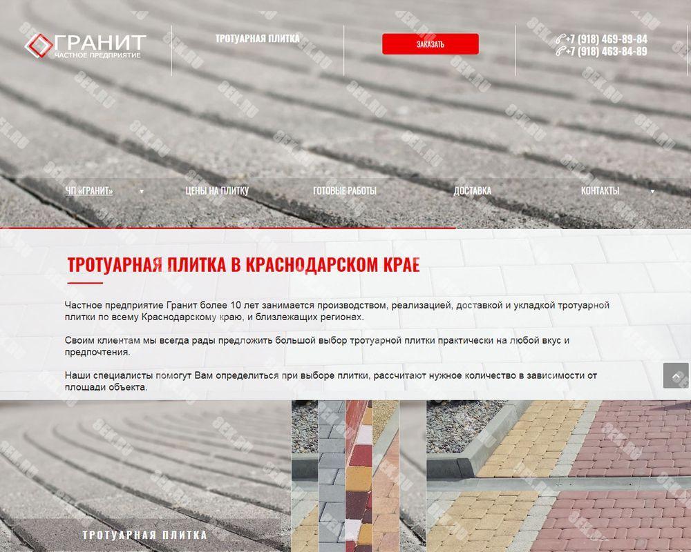 студия разработки сайтов в Россоши
