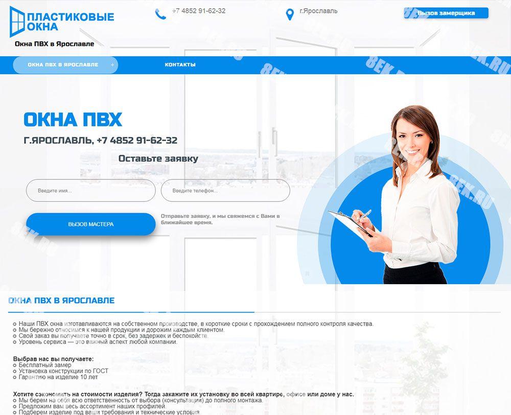 создание сайтов в Щёкино