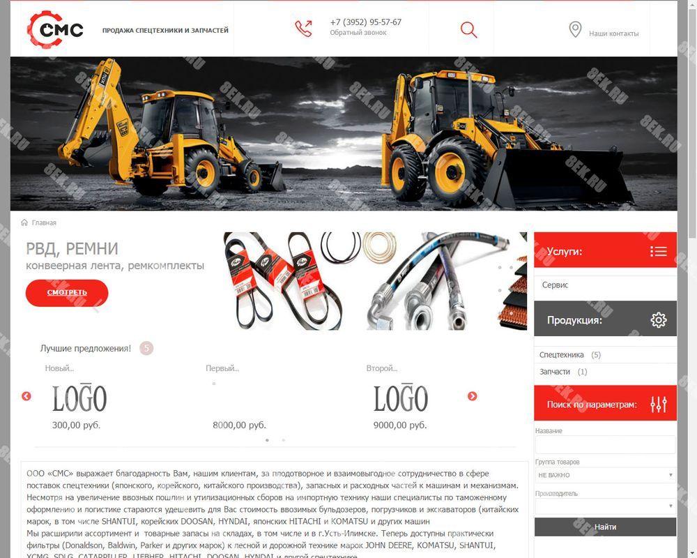 создать интернет-магазин в Иркутске