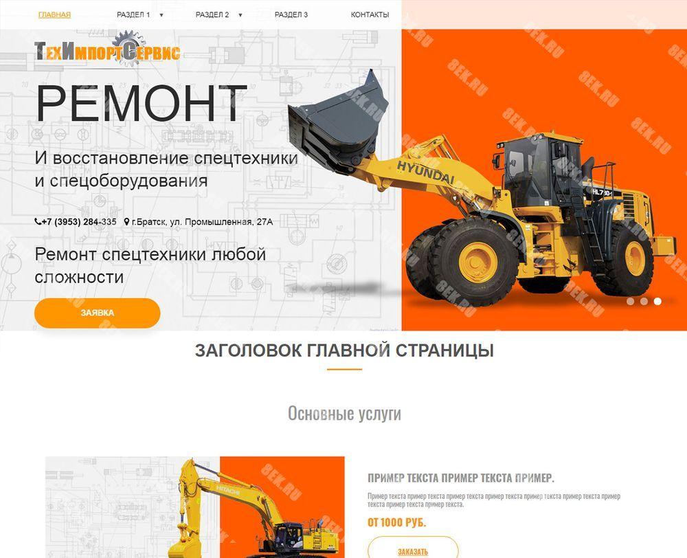 создать сайт в Якутске