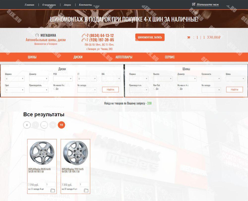 сайты недорого в Славске